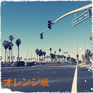 オレンジ坂